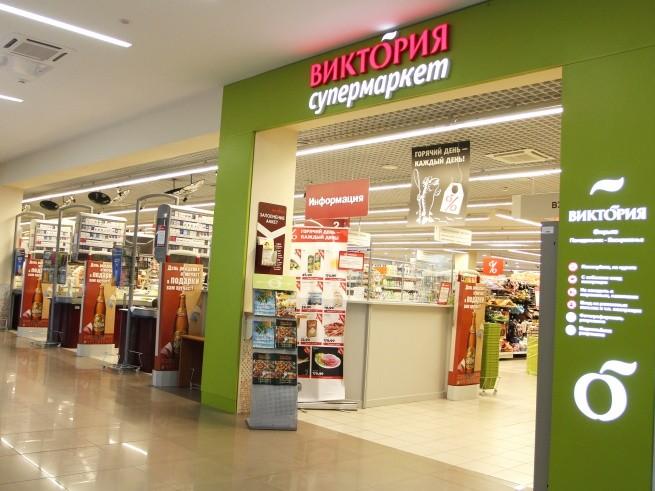 Виктория супермаркет официальный сайт москва